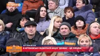 """В Артемівську відбулась акція """"Донбас - це Україна"""""""