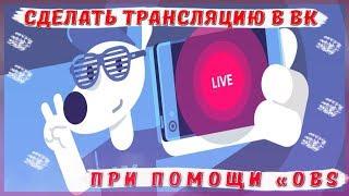 Прямі трансляції з комп'ютера ВКонтакте за допомогою OBS