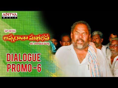 Annadata Sukhibhava Dialogue Promo #6 | Annadata Sukhibhava Movie | R.Narayana Murthy