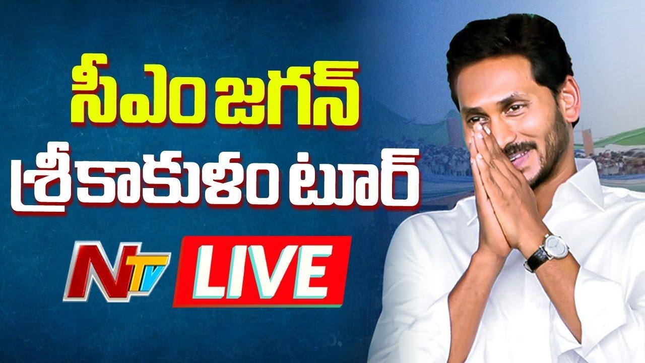 CM YS Jagan Live   YS Jagan Interact with Students in Palasa    NTV LIVE