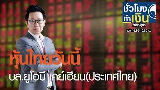 หุ้นไทยวันนี้ I ชั่วโมงทำเงิน I 09-02-64