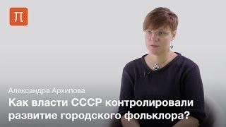 Взаимодействие власти и фольклора — Александра Архипова