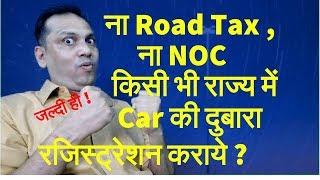 ना Road Tax,  ना NOC ,  किसी भी राज्य में Car की   दुबारा रजिस्ट्रेशन  करायें  ? TVI