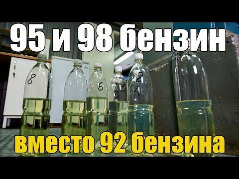 95 или 98 бензин можно ли заливать вместо 92. Последствия. Просто о сложном