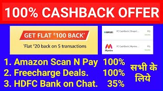 Amazon ScanNPay Offer: Rs.100 Cashback For All With Freecharge Deals Rs. 62 CashBack & HDFC Offer.