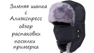 Зимняя шапка с Алиэкспресс обзор распаковки посылки