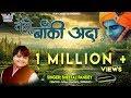 Download सुपरहिट श्याम भजन by शीतल पाण्डेय | तेरी बाँकी अदा ने ओ सांवरे | Hindi | HD  | MP3 song and Music Video