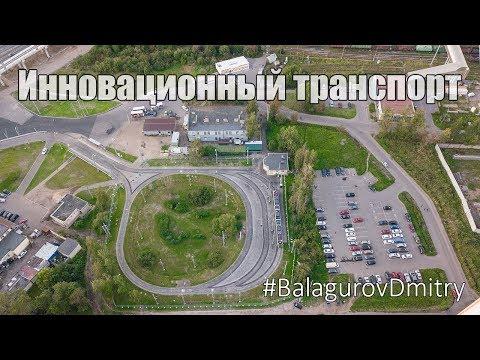 Новые трамвайные маршруты «Чижик» | Съемка с квадрокоптера #BalagurovDmitry