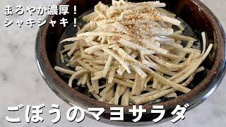 ごぼうのマヨサラダ Koh Kentetsu Kitchen【料理研究家コウケンテツ公式チャンネル】さんのレシピ書き起こし