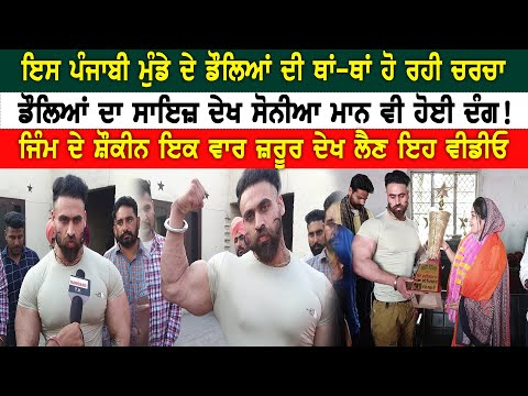 Heavy Body Builder in Punjab 2021 | Sonia Mann Viral Video With Gym Boy! | Punjab Body builder 2021