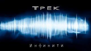 Инфинити - Трек (тизер песни)