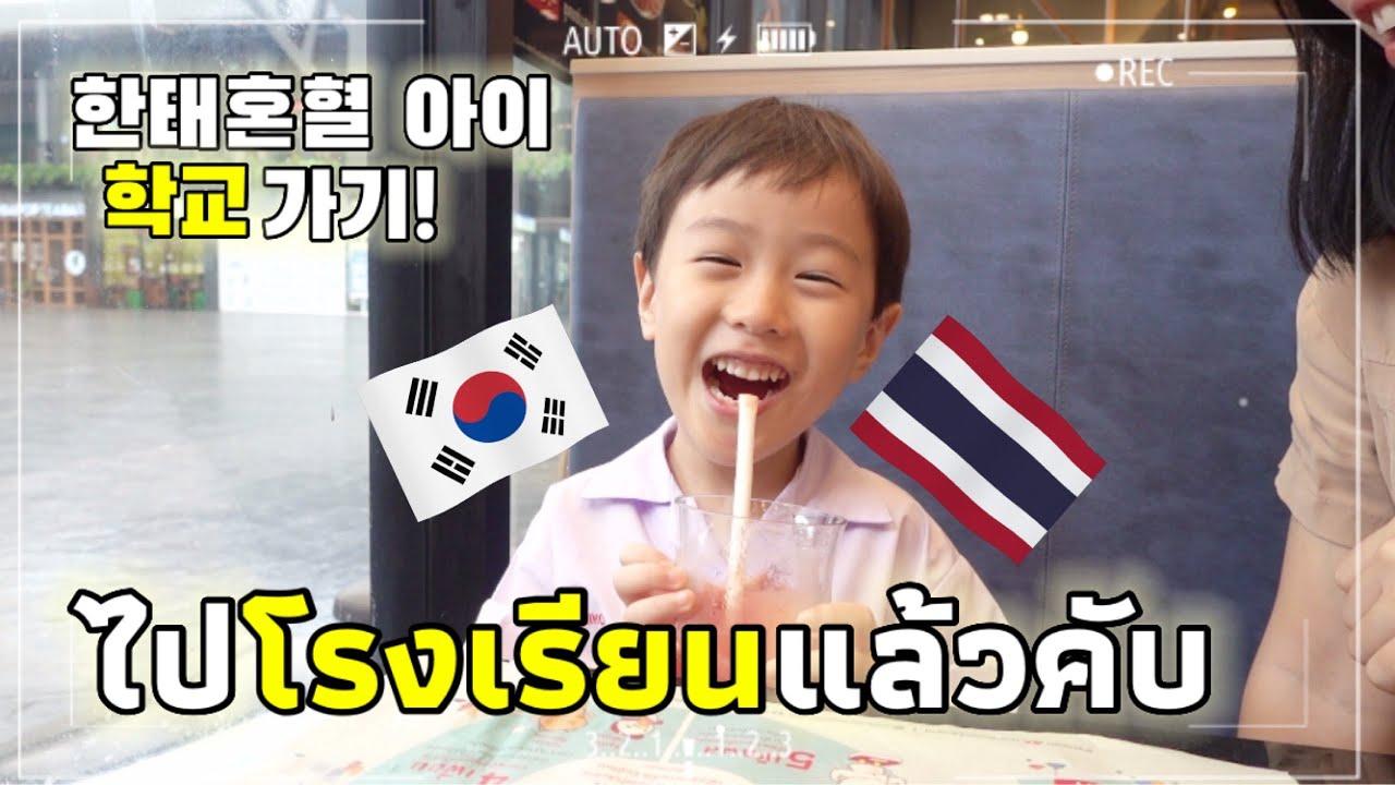 🇰🇷🇹🇭 ลูกครึ่งไทยเกาหลีไปโรงเรียนวันแรก | 한태혼혈 아이의 첫 태국학교를 갔을 때 반응은?