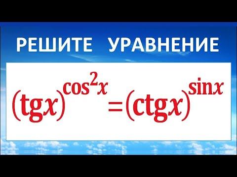 Тригонометрическое уравнение (tgx)^((cosx)^2)=(ctgx)^(sinx)