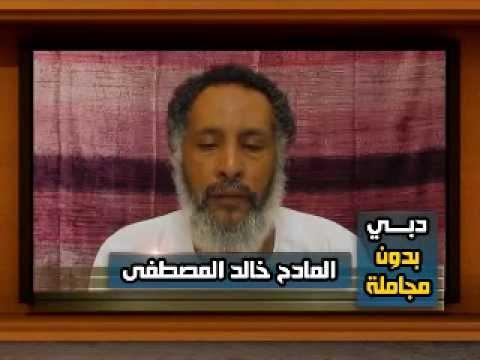 برنامج بدون مجاملة مع المادح خالد المصطفى