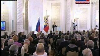 видео [ч.1] Послание Президента Федеральному Собранию 2011