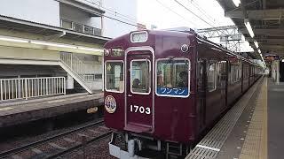 【ありがとう1753F】能勢電鉄1700系