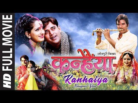 KANHAIYA | OLD BHOJPURI MOVIE IN HD | Feat. Ravi Kishan & Sheetal Bedi | T-SERIES HAMAARBHOJPURI |