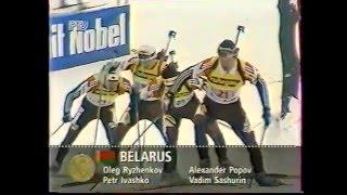 Биатлон-1997. ЧМ в Брезно-Осрблье. Командная гонка
