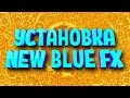 Как установить плагин NEW BLUE FX \ How to Install NewBlue plugins?