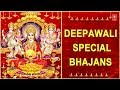 Download DEEPAWALI, दीपावली  2017 SPECIAL BHAJANS I Diwali Special Songs I Anuradha Paudwal, Kavita Paudwal MP3 song and Music Video