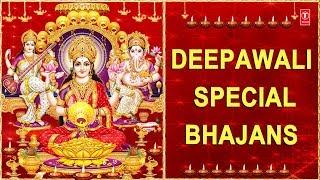 DEEPAWALI, दीपावली 2017 SPECIAL BHAJANS I Diwali Special Songs I Anuradha Paudwal, Kavita Paudwal