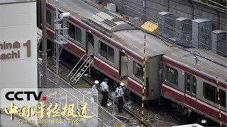 [中国财经报道]日本:列车卡车相撞 致1死34伤| CCTV财经
