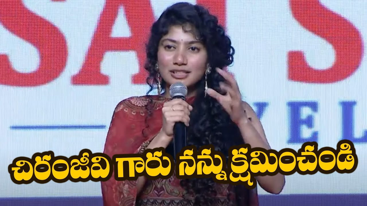 Download Sai Pallavi Speech At Love Story Pre Release Event   TFPC