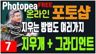 무료포토샵 포토피아 강좌7 - 지우개 그라디언트도구 사…