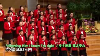 6 예수는 나의 힘이요 앙겔로스어린이합창단 지휘 김효환 부평감리교회 20190428