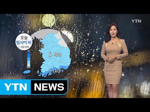 [날씨] 오늘 밤사이 비...내일 낮부터 찬 바람 / YTN