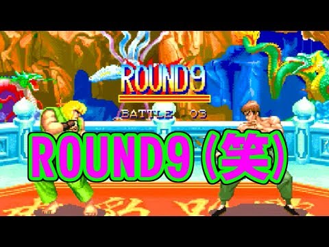 ROUND9(笑) - SUPER STREET FIGHTER II X for Matching Service