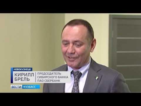 В Новокузнецке после реконструкции открылось новое здание Сбербанка