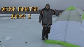 Обзор палатки Лотос 2 для зимней рыбалки(Представляю обзор палатки для зимней рыбалки лотос 2. Надеюсь данный обзор поможет сделать выбор, тем людям..., 2015-03-02T19:20:41.000Z)