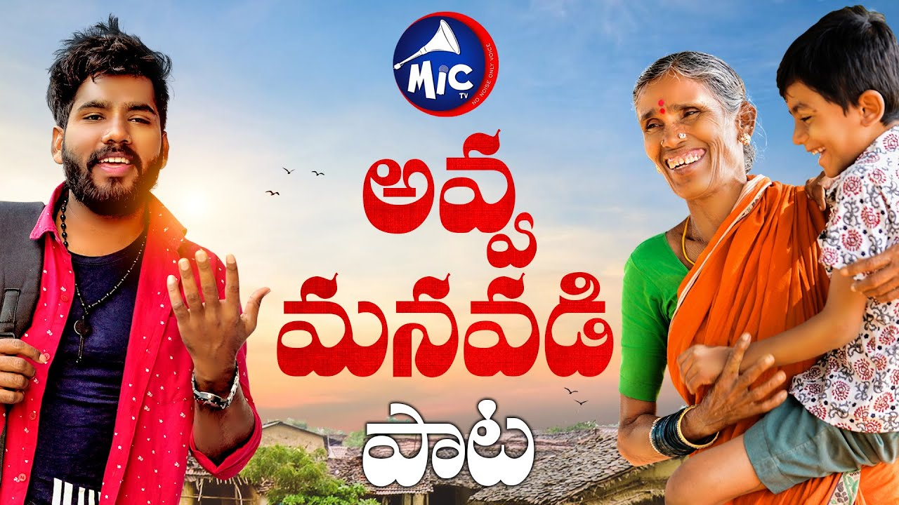 Download అవ�వ మనవడి పాట || Full Song || Kanakavva || Hanmanth Yadav || Yashpal || Mictv