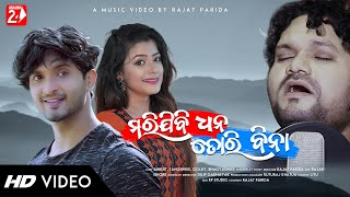 Marijibi Dhana Tori Bina | Full Video | Humane Sagar | Abhijit, Tanushree, Goldy | Rajat Parida