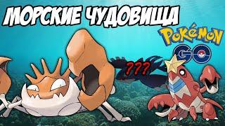 [Pokemon GO] Подводные короли Кинглер и Кродант - обзор новой атаки. Задания и боссы ивента