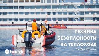 видео Круизная компания ВОДОХОДЪ