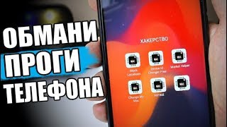 ХАКЕРСКИЕ фишки ANDROID Смартфона Xiaomi 🔥