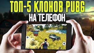 ТОП-5 КЛОНОВ PUBG НА ТЕЛЕФОН | PLAYERUNKNOWN'S BATTLEGROUNDS