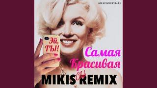 Самая красивая (Mikis Club Remix)