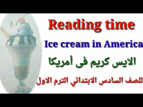 فقرة القراءة Ice Cream In America الايس كريم فى أمريكا الوحدة الأولى للصف السادس الابتدائي ترم اول Youtube