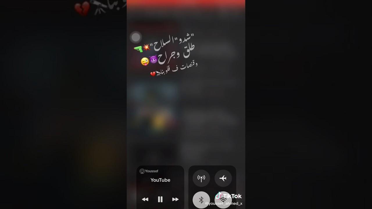 شدح السلاح طلق وجراح || حلقولو وأحمد موزه حالات واتس اب شاشة سوداء