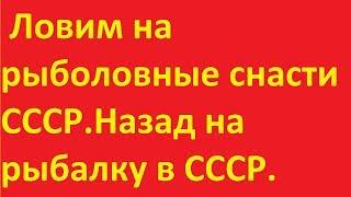 Ловим карася на поплавочные удочки СССР.Рыбалка на советские удочки.Назад на рыбалку в СССР.