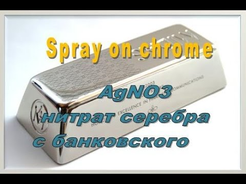 Получение нитрата серебра (химия) - YouTube
