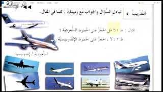 79 УРОК. 1 ТОМ. Арабский в твоих руках.