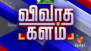 Vivadha Kalam – Vendhar tv Show