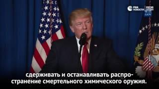 �������� ���� 2017 04 07 TrumpConfirmsUSStrikeOnSyriaRIA r1ke1hhm mty ������