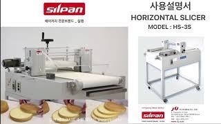 [실팬 제과기계] 수평슬라이서 작동 영상 케이크 시트/…