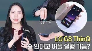 LG G8 씽큐의 미친 신기능 5가지 [LG G8 ThinQ 리뷰, 기능, 카메라, 스펙, 에어모션, 지문인식, 정맥인식, LG페이]
