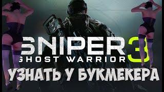 Sniper: Ghost Warrior 3: СНАЙПЕР 3 - УЗНАТЬ У БУКМЕКЕРА, БАР БОЛЬШАЯ ГРУДЬ, ПОД ПРИКРЫТИЕМ